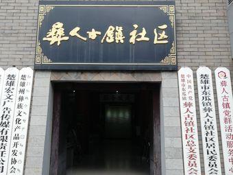 彝人古镇社区