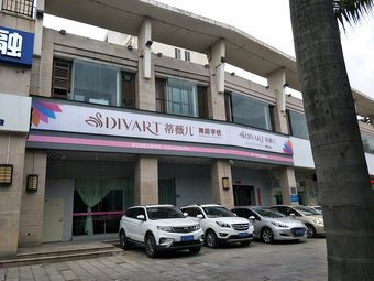 DIVART蒂薇儿舞蹈学校(晋江校区)