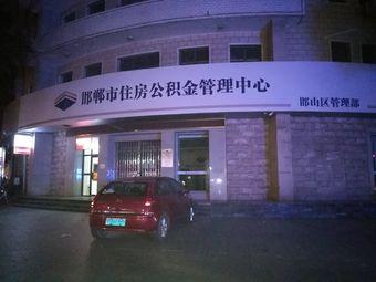 邯郸市住房公积金管理中心