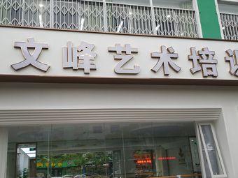 文峰艺术培训附小校区(附小店)
