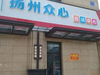 扬州众心培训中心