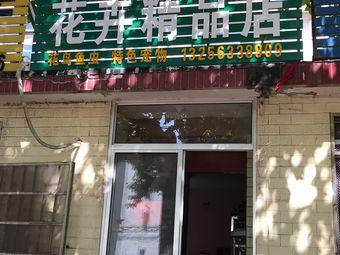 红艳花卉精品店