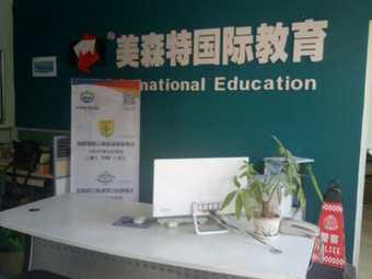 美森特国际教育