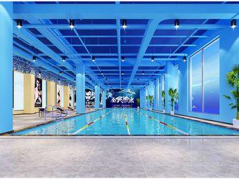康体游泳健身会所
