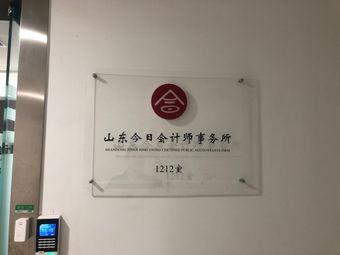 山东今日会计师事务所
