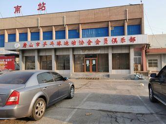 唐山市乒乓球运动协会会员俱乐部