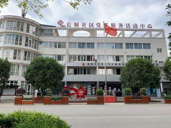 长顺社区党服务活动中心