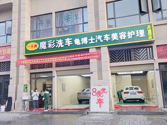 一卡通魔彩洗车龟博士汽车美容护理(三江国际店)