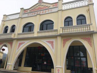 斗门旧街游客服务中心