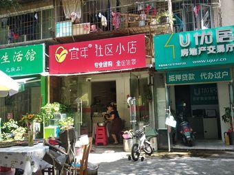 宜年社区小店