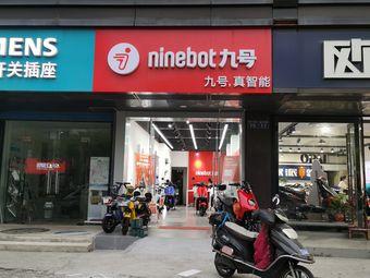 NINEBOT小米九号(锡沪中路店)