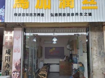 马加润丝中药养发馆