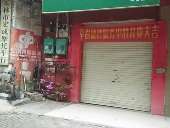 荟生HAPPINESS幸福健康馆