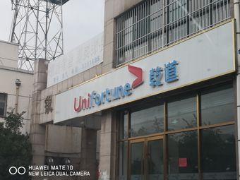 Unifortune乾道