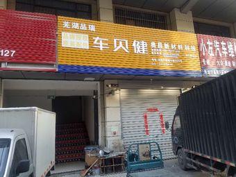 车贝健奥昌新材料科技(芜湖品瑞店)